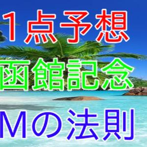 中京記念&函館記念 1点予想 Mの法則