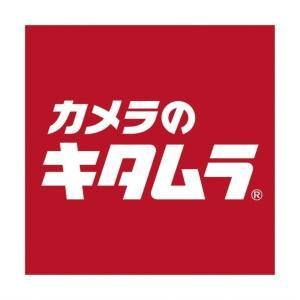 カメラのキタムラ 10月のキャンペーン