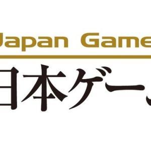 日本ゲーム大賞とは何なのか