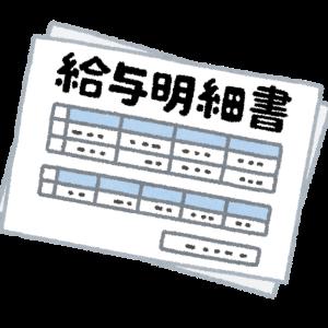 【理学療法士5年目の給料公開】