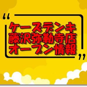 ケーズデンキ藤沢弥勒寺店新規オープン情報!場所とアクセスやチラシ情報