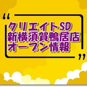 クリエイトエス・ディー新横須賀鴨居店新規オープン情報!場所とアクセスやチラシ情報