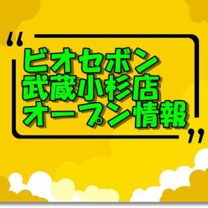 ビオセボン武蔵小杉店新規オープン情報!場所とアクセスやチラシ情報