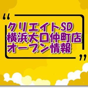クリエイトエス・ディー横浜大口仲町店新規オープン情報!場所・アクセスやチラシ・アルバイト情報