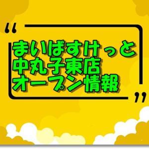 まいばすけっと中丸子東店新規オープン情報!場所・アクセスやチラシ・アルバイト情報