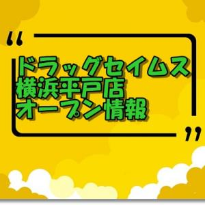 ドラッグセイムス横浜平戸店新規オープン情報!場所・アクセスやチラシ・アルバイト情報