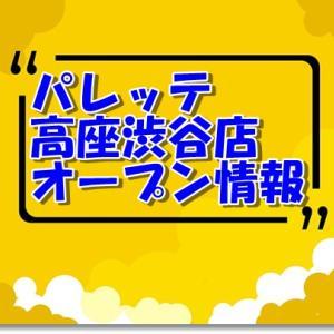 パレッテ高座渋谷店新規オープン情報!場所・アクセスやチラシ・アルバイト情報