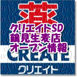 クリエイトエス・ディー鶴見生麦店新規オープン情報!場所・アクセスやチラシ・アルバイト情報
