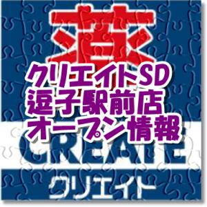 クリエイトエス・ディー逗子駅前店新規オープン情報!場所・アクセスやチラシ・アルバイト情報
