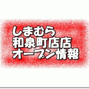 ファッションセンターしまむら和泉町店新規オープン情報!場所・アクセスやチラシ・アルバイト情報
