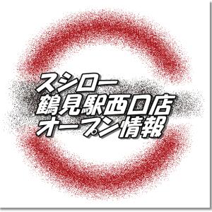 スシロー鶴見駅西口店新規オープン情報!場所・アクセスとアルバイト情報