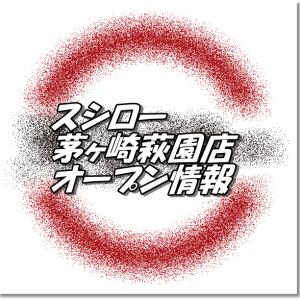 スシロー茅ヶ崎萩園店新規オープン情報!場所・アクセスとアルバイト情報