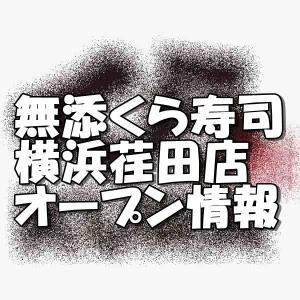 無添くら寿司横浜荏田店新規オープン情報!場所・アクセスとアルバイト情報