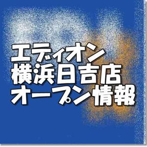 エディオン横浜日吉店新規オープン情報!場所・アクセスとアルバイト・チラシ情報