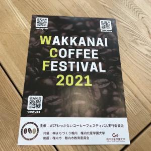 「わっかないコーヒーフェスティバル2021」に行ってみました!