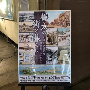 「樺太の街と暮らし」展に行って来ました!