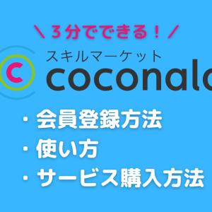 ココナラ(coconala)の登録方法・使い方・サービス購入手順【ブログアイコン作成】