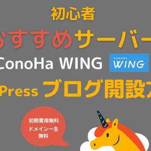 ConoHa WINGでかんたん!WordPressブログの開設方法