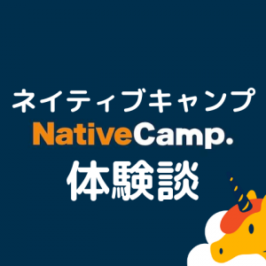 英会話アプリNative Camp(ネイティブキャンプ )を使ってみた感想:おすすめ!