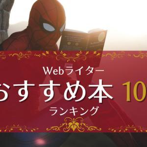 【無料あり】Webライターおすすめ本ランキングを現役ライターが選定【初心者必読】