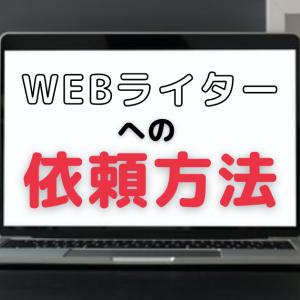 簡単なWebライターへの依頼方法と料金(発注したいクライアント向け)【ランサーズ】
