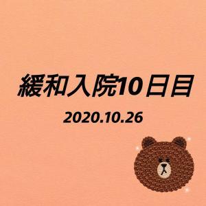 緩和入院10日目(20201026)