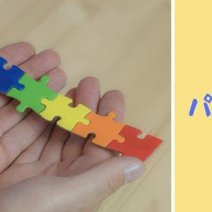 【1歳から大人まで】家族でハマれるパズル沼