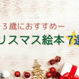 【1~3歳が楽しめる】クリスマス絵本7選|プレゼントにもおすすめ