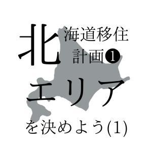 【北海道移住計画❶】エリアを決めよう