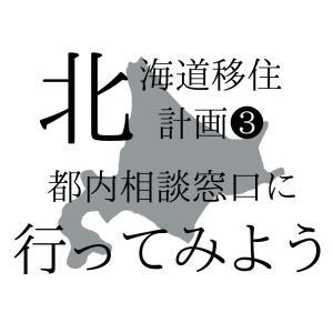 【北海道移住計画❹】都内の相談窓口に行ってみよう【セミナー情報アリ】