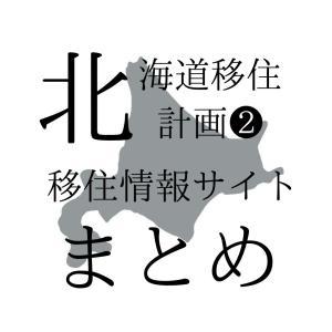 【北海道移住計画❷】移住情報サイトをみてみよう【まとめ】