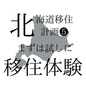 【北海道移住計画❺】まずは試しに移住体験【後志地方編】