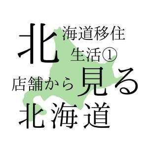 【北海道移住生活①】店舗から見る北海道