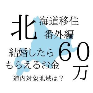 【結婚したら60万?!】北海道内でもらえる市町村とは?