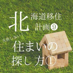 【北海道移住計画❾】失敗しない!住まいの探し方