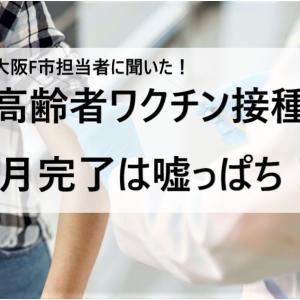 菅首相の発言にF市担当者「あ~あれね!無理です」