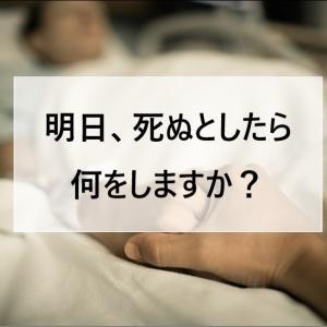 「明日、死ぬとしたら何をしますか?」