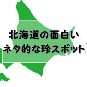 北海道のお勧め珍スポット