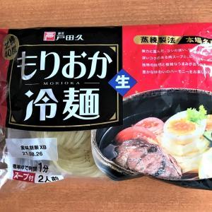 大阪鶴橋徳山冷麺に挑む!今日のお昼ご飯は盛岡冷麺