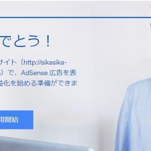 Googleアドセンス 一発合格できました。(2020年9月申請)