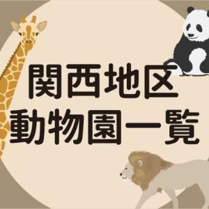関西(大阪・京都・兵庫・滋賀・奈良・和歌山)にある動物園の一覧と一言コメント