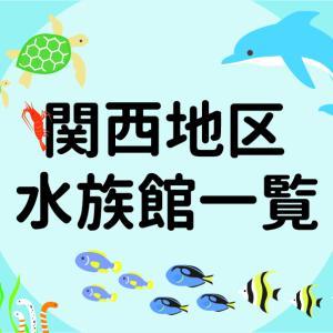 関西(大阪・京都・兵庫・滋賀・奈良・和歌山)にある水族館の一覧と一言コメント