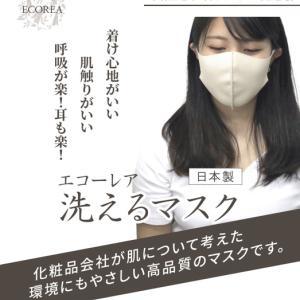 【敏感肌な女性にオススメ】ニット縫製工場で製造された国産マスク「エコーレア洗えるマスク 白茶」