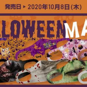 【ハロウィンマスク】ハロウィンパーティーやハロウィンイベントに最適なマスク10種類