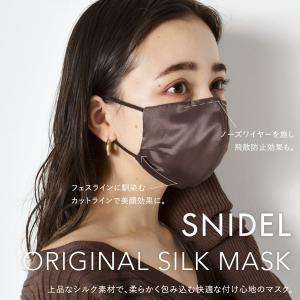 【SNIDEL(スナイデル)】オリジナルポーチ付きシルク100%の柔らかな着け心地マスクが10月26日発売