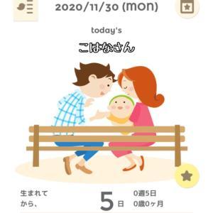 【2人目】0m5d*産後5日目(退院です!)