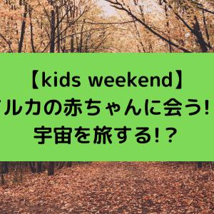 【kids weekend】イルカの赤ちゃんに会う!?宇宙を旅する!?