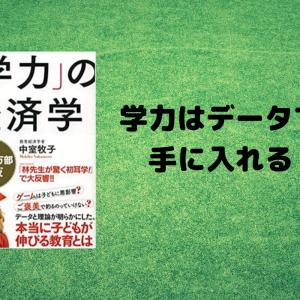 【書評】「学力」の経済学