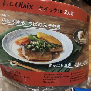 オイシックスのミールキットを作った!体験を全公開。 レシピ通りでおいしい時短料理完成