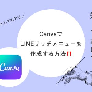 Canvaを使ってLINEリッチメニューを作る方法